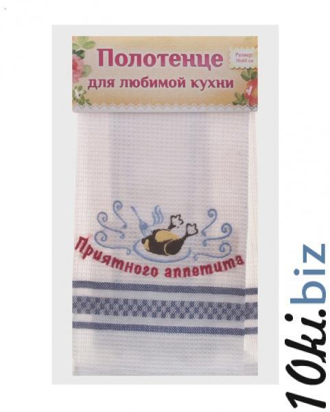 """Полотенце вафельное с вышивкой """"Приятного аппетита"""" 710392 Полотенца  в Казахстане"""