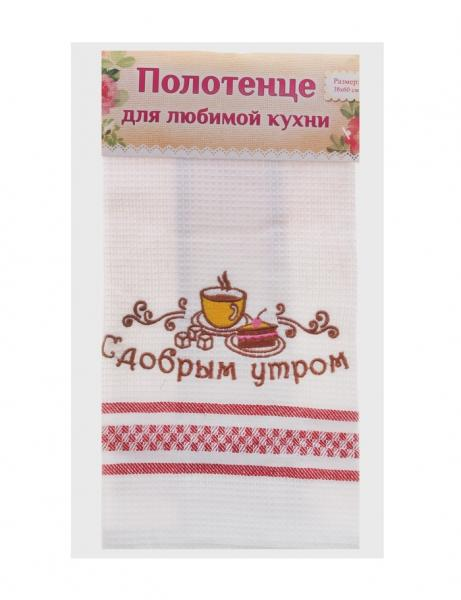 """Полотенце вафельное с вышивкой """"С добрым утром"""" 710393"""