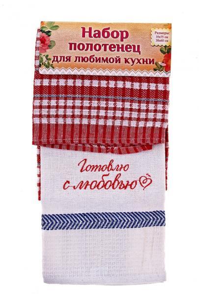 """Набор полотенец с вышивкой """"Готовлю с любовью"""" 710413"""