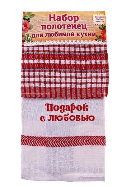 """Набор полотенец с вышивкой """"Подарок с любовью"""" 710415"""