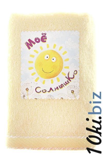 """Полотенце с наклейкой """"Мое солнышко"""" 50 х 90 см 450гр/м2 750512 Полотенца  в Казахстане"""