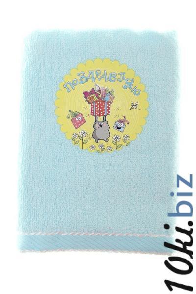 "Полотенце с наклейкой ""Поздравляю"" 50 х 90 см 450гр/м2 750514 Полотенца  в Казахстане"