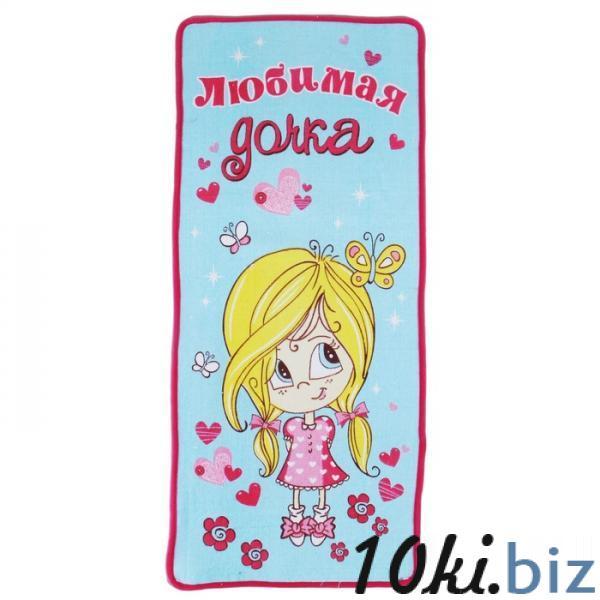 "Полотенце ""Collorista"" Любимая дочка, 34х76 см 100% хлопок 380гр/м2 914559 Полотенца  в Казахстане"