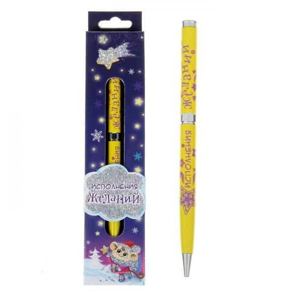 """Ручка в подарочной упаковке """"Исполнения желаний"""" 1070932"""