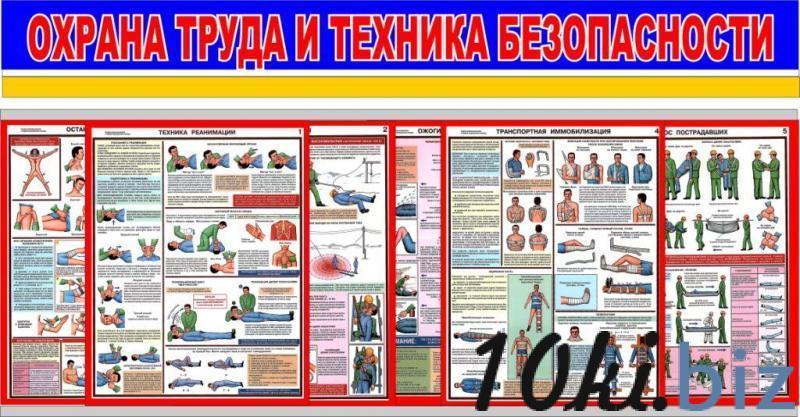 Стенд шторный по охране труда купить в Беларуси - Оборудование для учебных заведений