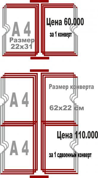 Двойной поворотный карман( вертушка)
