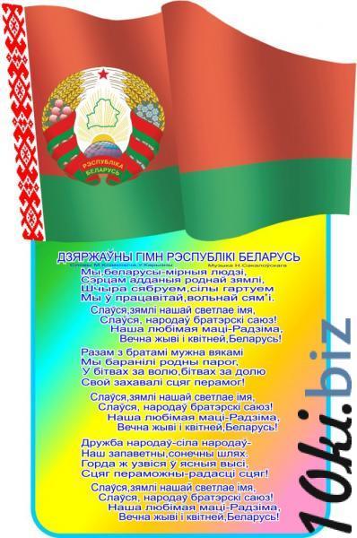 Стенд с национальноц символикой купить в Беларуси - Изготовление стендов