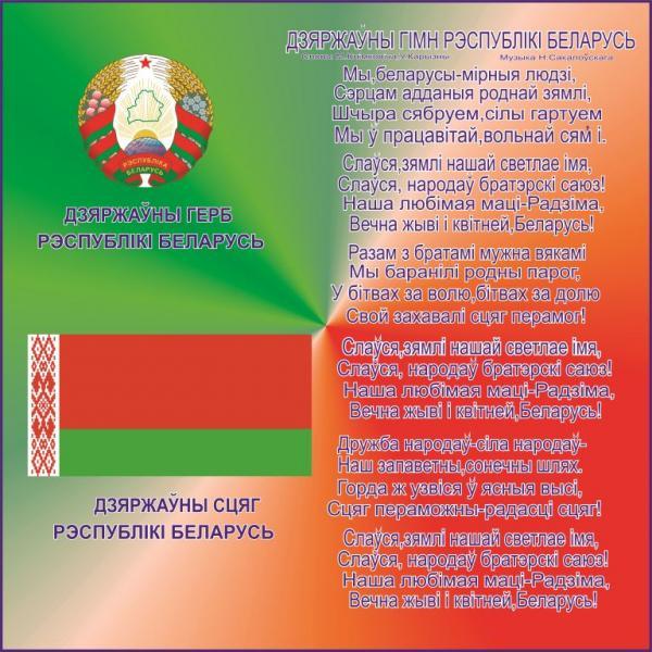 Стенд с национальной символикой квадратный