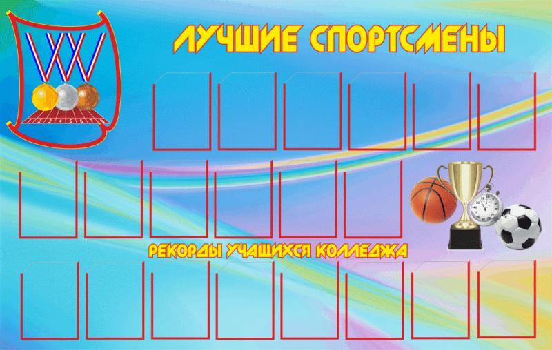 Фото 4.. СТЕНДЫ ДЛЯ ШКОЛ Cтенд спортивной тематики 2