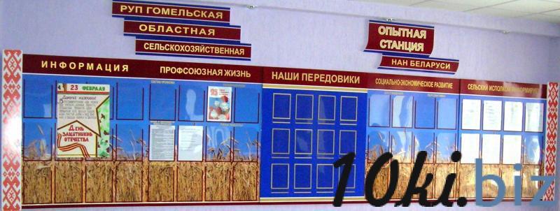 Комплект стендов купить в Беларуси - Изготовление стендов