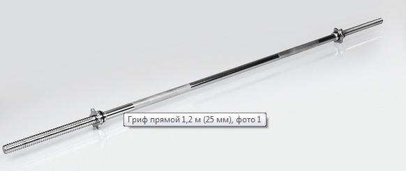 Гриф прямой 1,2 м (25 мм)