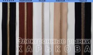 Металическая Молния №5 разного цвета - Сток аксессуаров на рынке Барабашова