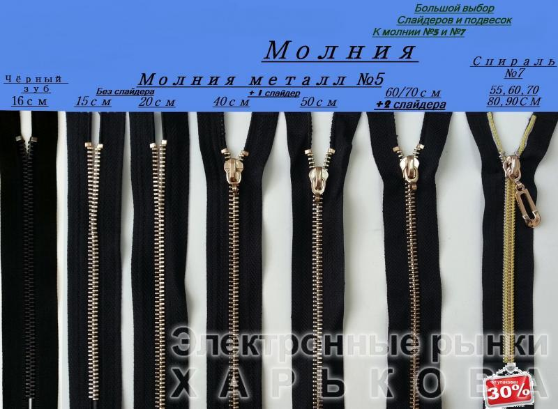 Металическая Молния  сантиметровая - Сток аксессуаров на рынке Барабашова