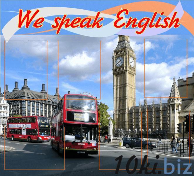 Стенд в кабинет английского языка купить в Беларуси - Оборудование для учебных заведений