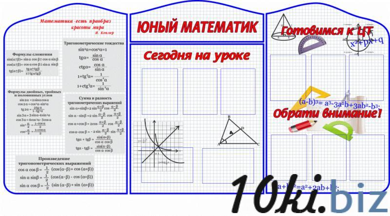Стенд модульный для кабинета математики купить в Беларуси - Информационные стенды