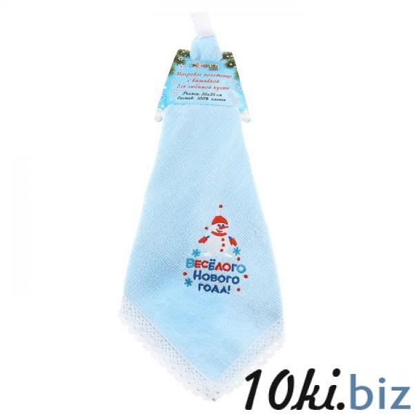 """Полотенце с вышивкой """"Collorista"""" """"Весёлого Нового года!"""" 35х35 см, хлопок, 300 гр/м2 230836 Полотенца  в Казахстане"""