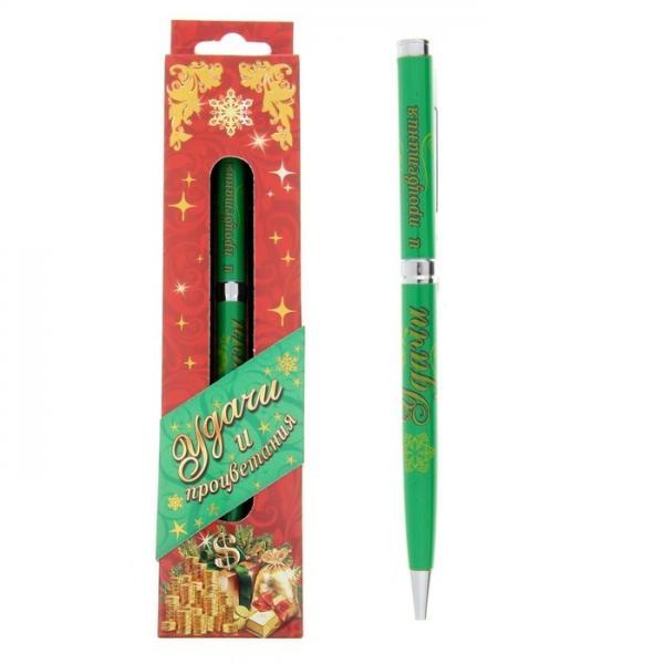 """Ручка в подарочной упаковке """"Удачи и процветания"""" 1070936"""