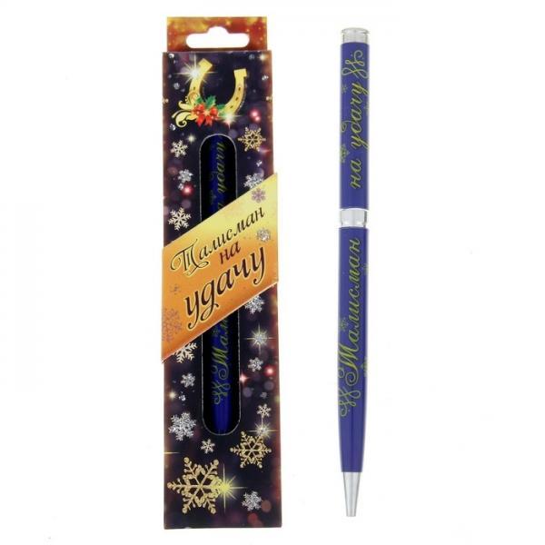 """Ручка в подарочной упаковке """"Талисман на удачу"""" 1070935"""