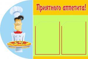 Фото 5.. Стенды для детских садов Стенд питание 1
