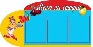 Фото 5.. Стенды для детских садов Стенд питание 2
