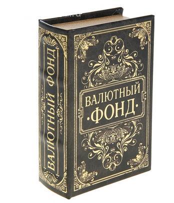 """Шкатулка-книга с тиснением """"Валютный фонд"""", обита искусственной кожей"""