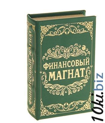 """Шкатулка-книга """"Финансовый магнат"""", обтянута искусственной кожей, с тиснением"""