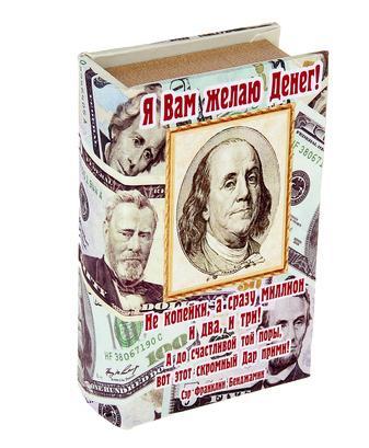 """Шкатулка-книга """"Я вам желаю денег..."""""""