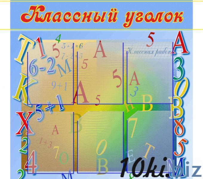 Стенд для школьного кабинета купить в Беларуси - Оборудование для учебных заведений