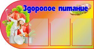 Фото 5.. Стенды для детских садов Стенд- меню 7