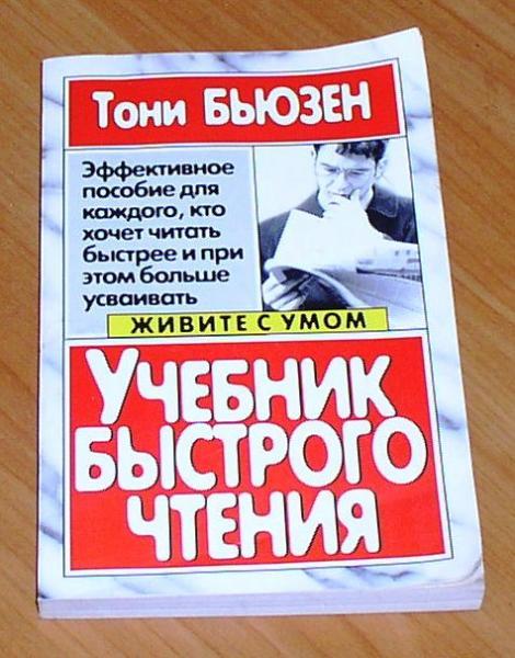 """Книга: Бьюзен Тони """"Учебник быстрого чтения"""" *2675"""