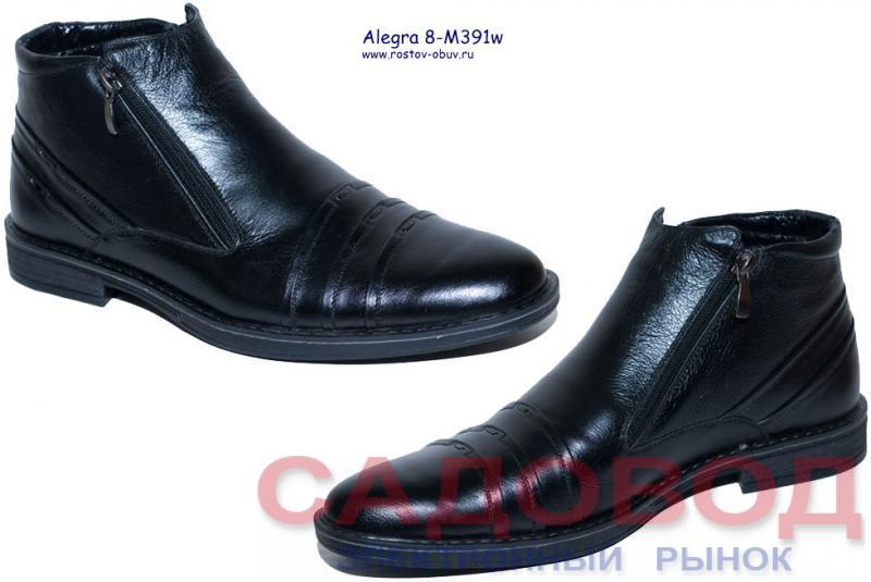 Обувь мужская AL 8-M391w
