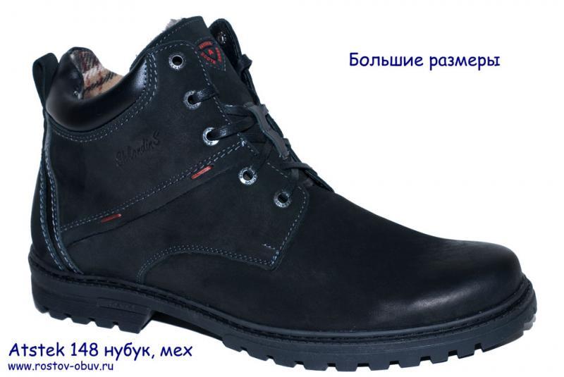 Обувь мужская AT 148wv