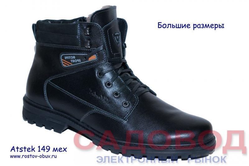Обувь мужская AT 149wv