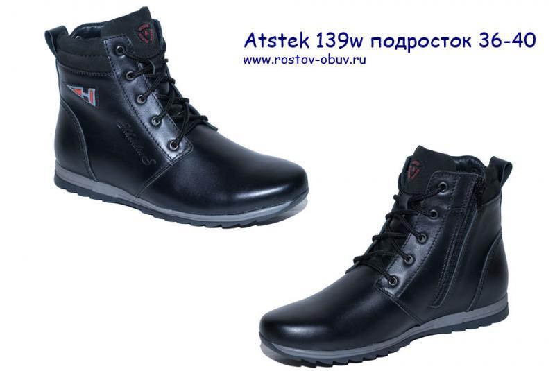 Обувь мужская AT 139wp