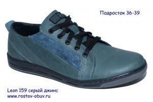 Фото Ростовская мужская обувь, Великаны и подростки Обувь мужская LN 159jsp