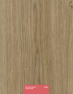 Фото Ламинат Kastamonu (Россия - Турция), RED красный каталог Floorpan FP0028 Дуб королевский натуральный
