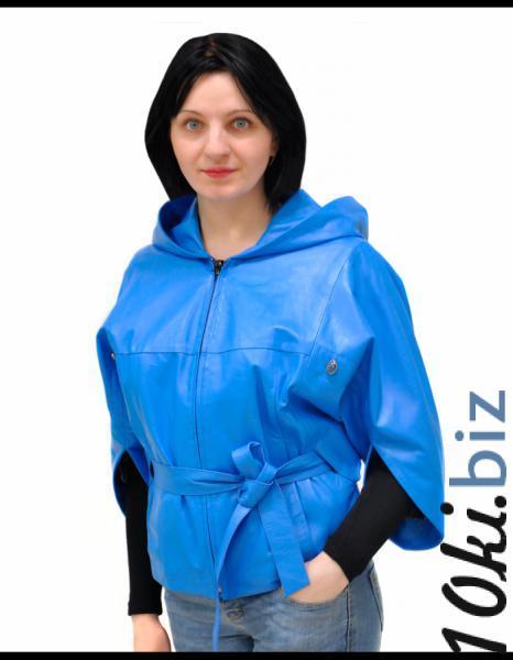 Кожаная куртка (голубой) Куртки кожаные женские в Москве