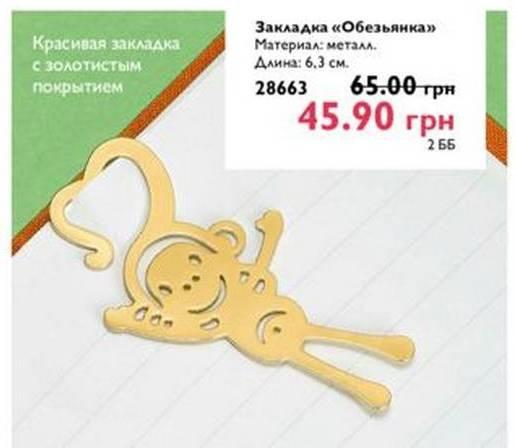 (28663)Закладка «Обезьянка»