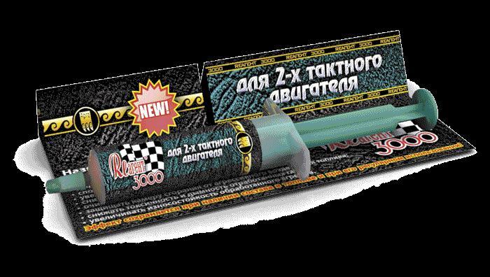 """ЗВК """"Реагент 3000"""" для двухтактного двигателя (5мл)"""