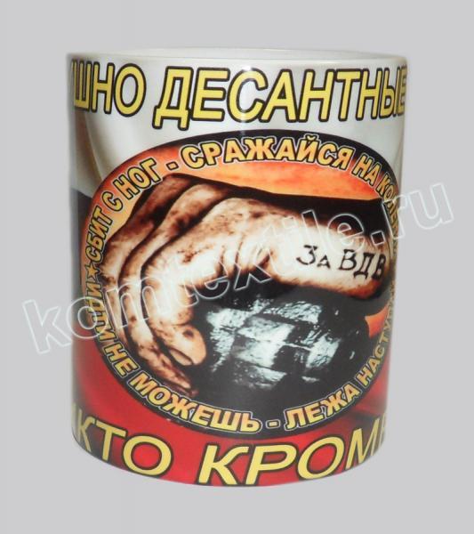 """Кружка сувенирная """"ВДВ"""""""
