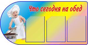 Фото 5.. Стенды для детских садов Стенд- меню 10