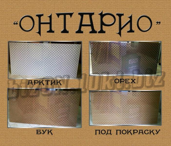 Фото Решетки ПВХ и Экраны МДФ для радиаторов отопления и декора «ОНТАРИО»    перфорированная декоративная панель МДФ для радиаторов отопления (батарей) и интерьера