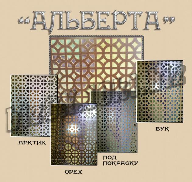 «АЛЬБЕРТА»    перфорированная декоративная панель МДФ для радиаторов отопления (батарей) и интерьера