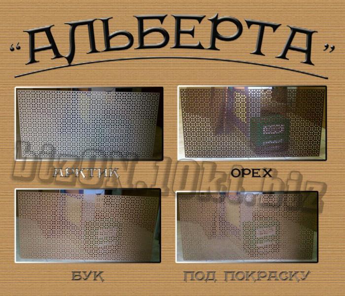 Фото Решетки ПВХ и Экраны ХДФ (МДФ) для радиаторов отопления и декора «АЛЬБЕРТА»    перфорированная декоративная панель МДФ для радиаторов отопления (батарей) и интерьера