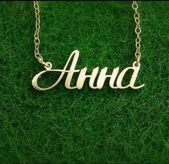 Кулон с именем Анна