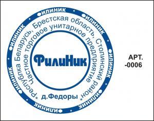Фото ПЕЧАТИ Клише печати для организаций и предприятий