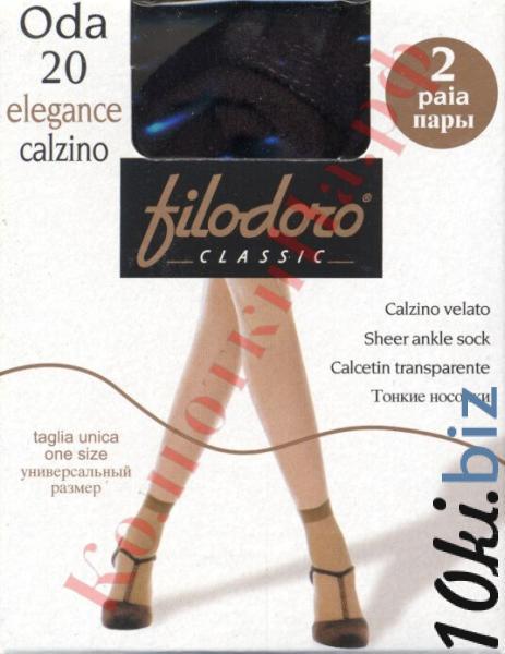 Носки капроновые Filodoro Oda 20 den elegance calzino Код товара: К-279 Носки, гольфы, гетры женские в Москве