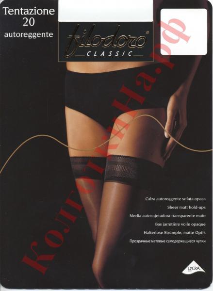Чулки классические Filodoro Tentazione 20 autoreggente Код товара: К-148