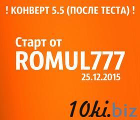 Удали файл в корзину и.... купить в Белгороде - Интернет-маркетинг с ценами и фото