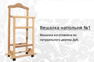 Фото Шкафы, прихожие и обувные тумбы, вешалки Вешалка  1 Дуб